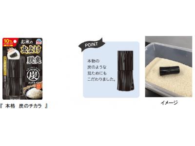 炭のチカラで『虫よけ+脱臭』お米のおいしさを守る 米びつ防虫剤 2月20日新発売