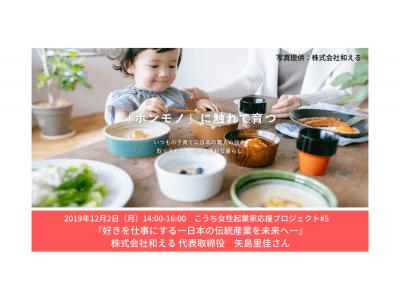 好きを仕事にするー日本の伝統産業を未来へーこうち女性起業家応援プロジェクト #5