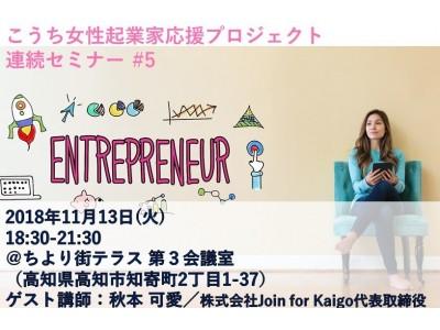 こうち女性起業家応援プロジェクト・連続セミナー #5