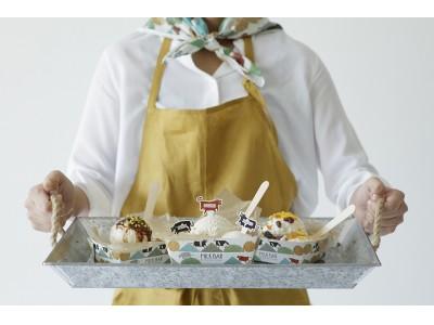"""""""三種類のミルクアイスの食べ比べ""""ができる新メニューがルクア大阪、東武池袋のハンデルスカフェでスタート!"""