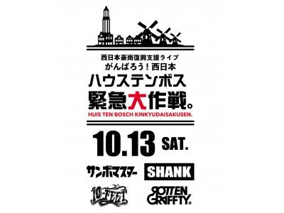 西日本豪雨復興支援ライブ 最終アーティスト発表!がんばろう!西日本ハウステンボス緊急大作戦。