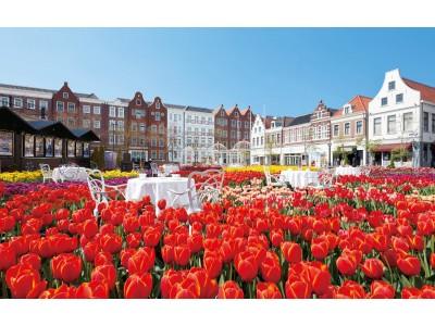 行こうよ、今しか出会えない春のヨーロッパの街へ=日本最多700品種100万本の大チューリップ祭=