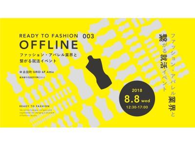 ファッション業界と繋がるイベント!3つのパネルディスカッション、「READY TO FASHION OFF LINE 003」内にて開催