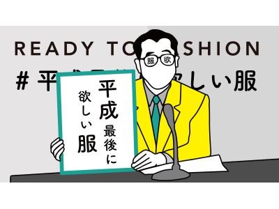 今の若者が『#平成最後に欲しい服』は? 投稿したブランド名の商品をプレゼントするTwitterキャンペーンを開始