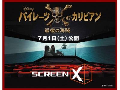 キーワードは没入&体感。まるで映画の中に入り込んだような体験ができる次世代型シアターが続々誕生!『パイレーツ・オブ・カリビアン/最後の海賊』4DX版、公開。
