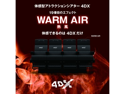 体感型アトラクションシアター4DX新たなエフェクト「熱風」を全世界に先駆け日本で本格導入!