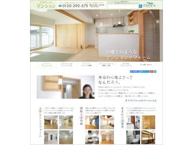戸建てのようなマンションリフォームを実現できるWebサイト「エコリフォームのマンション」がリニューアル!