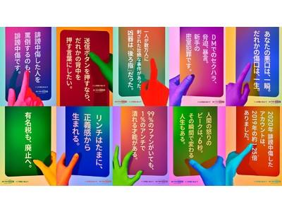 クラウドファンディング達成!SNS誹謗中傷を止める「#この指とめよう」の屋外広告が1月18日から渋谷に掲出。