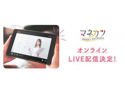 東京都の不要不急の外出自粛要請を受けて、女性向けマネーセミナー「マネカツ」のオンラインLIVE配信を決定