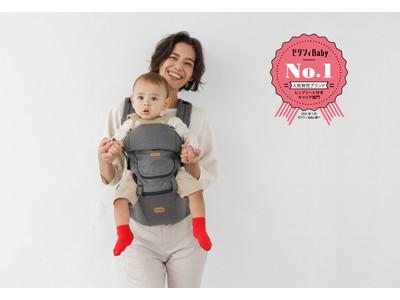 BABY&Meのヒップシートキャリア人気育児ブランド クチコミランキングNo.1