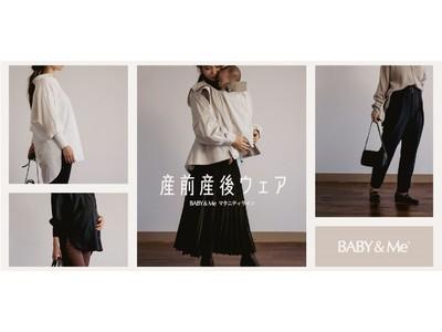 ヒップシートキャリアのBABY&Me マタニティライン発売開始