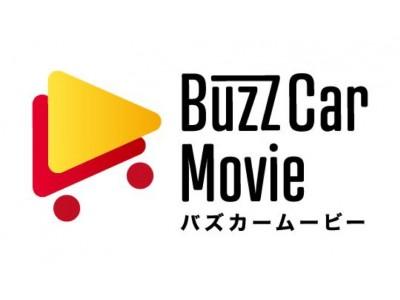 三栄グループの映像会社サンプロスが自動車動画ポータルサイト「Buzz Car Movie(バズカームービー)をリリース!