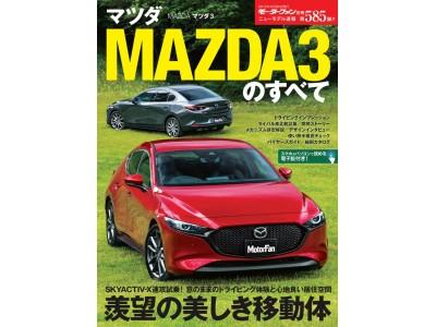 ニューモデル速報 第585弾『マツダ MAZDA3のすべて』刊行!