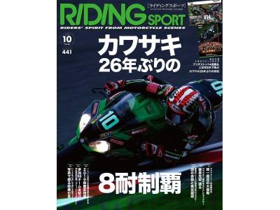 【電子書籍】「RIDING SPORT」 新刊の販売をスタート!