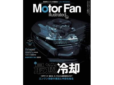 モーターファン・イラストレーテッド vol.156は、「最適冷却」特集