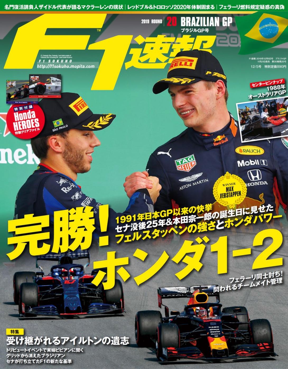 F1速報 2019年 第20戦 ブラジルGP 11月21日発売!