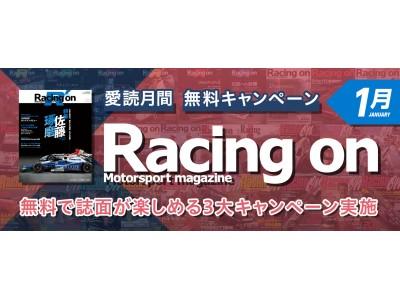 「Racing on(レーシングオン)」電子書籍が半額!