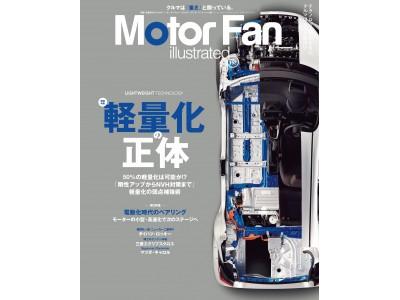モーターファン・イラストレーテッド vol.162は、「軽量化の正体」特集