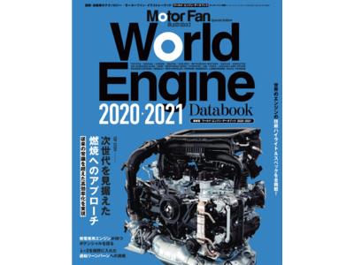 エンジンは終わらない! モーターファン・イラストレーテッド(MFi) 特別編集、「ワールド・エンジン・データブック2020-2021」好評販売中