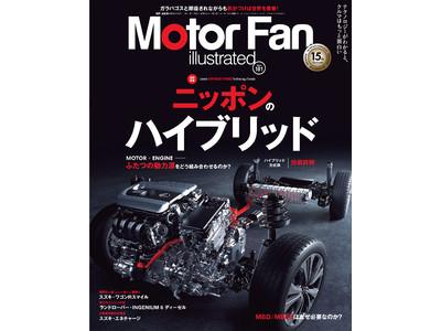 モーターファン・イラストレーテッド(MFi) vol.181は、「ニッポンのハイブリッド」特集