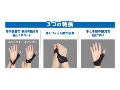 ザムストより「サムガードソフト」「フィンガーラップ(1本指・2本指)」が新発売!