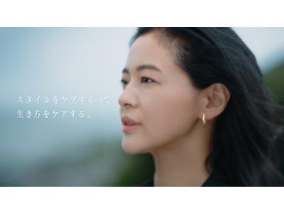 女優・黒谷友香さんが美姿勢を披露「スタイルをケアするって、生き方をケアする」をテーマにとある日常を描いたテレビCMが登場。