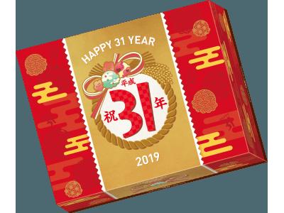 ハッピーな平成31年を31でお祝いしよう! ニューイヤーバラエティパック!