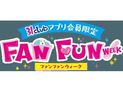 5月9日はアイスクリームの日!!お好きなアイスクリーム(レギュラーシングル)がなんと100円!「FAN FUN WEEK(ファンファンウィーク)」開催☆☆☆
