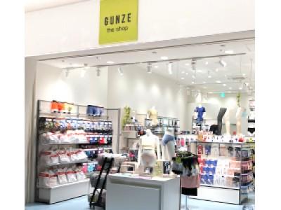 ららぽーと初出店!「GUNZE the shop」ららぽーと和泉店 2月23日(金)オープン!3月12日(月)まで全品20%OFF(特価品除く)のオープニングセール開催!