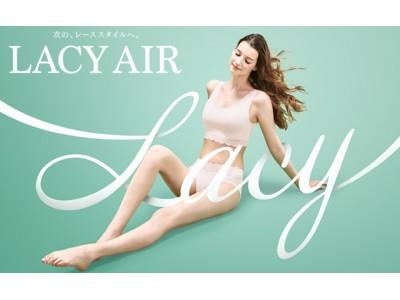 「Tuche(トゥシェ)」 レース×ハーフトップ  ファッションと下着のトレンドがMIX! かわいくてやさしい「LACY AIR(レーシーエアー)」登場!