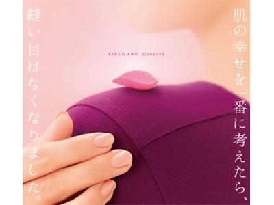 縫い目のない暖かインナー「KIREILABO(R) 完全無縫製(R)ウォーマー」2018年10月上旬新発売