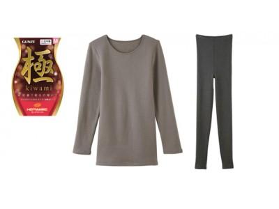 「HOTMAGIC(ホットマジック)」史上最高1枚で綿肌着7枚分の暖かさ レディスインナー「極kiwami」発売