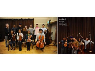 肌着で癒しの音楽を奏でる「GUNZE KIREILABOフィルハーモニー」が大阪を代表する人気アーティスト「ET-KING」とジャンルを超えた異色のコラボレーション!