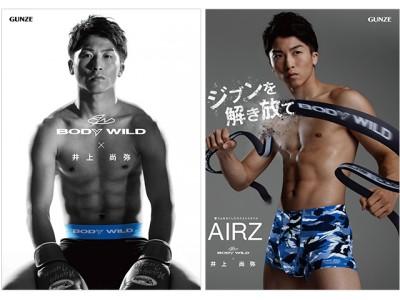 BODY WILD」イメージキャラクターに ボクシング3階級制覇
