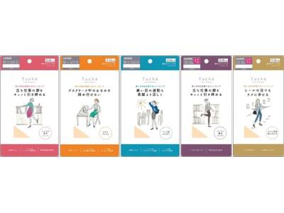 働く女性を応援するストッキング「Tuche Career Collection(トゥシェ キャリアコレクション)」発売
