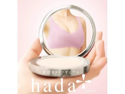 『KIREILABO』から素肌をメイクする 新時代のブラジャー「hada 」シリーズ新発売