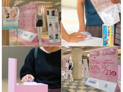 「行きましょう!乳がん検診」乳がん検診促進キャンペーンを実施
