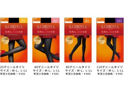 吸湿発熱と伸縮発熱のダブルの発熱機能でしっかり暖か!SABRINA発熱あったか美脚タイツ新発売