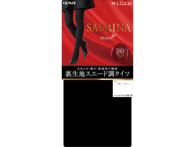 寒がりの女性にぴったり!寒さ知らずの防寒タイツ SABRINA Warm⁺裏生地スエード調タイツ新発売