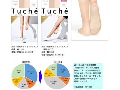 Tuche  スニーカー着用時に多い「汗ムレ」「ニオイ」などのお悩み解決!スニーカー専用のストッキング新発売