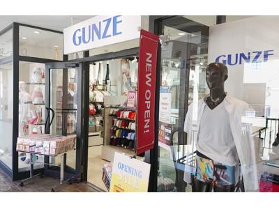 「GUNZE OUTLET(グンゼ アウトレット)」三井アウトレットパーク多摩南大沢店 2020年3月6日(金)オープン