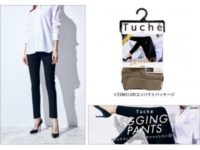 Tuche 累計販売枚数500万枚!の人気商品「Tuche (トゥシェ)」のレギンスパンツから横伸び170%のハイストレッチコットンを使用したアウターパンツ新発売
