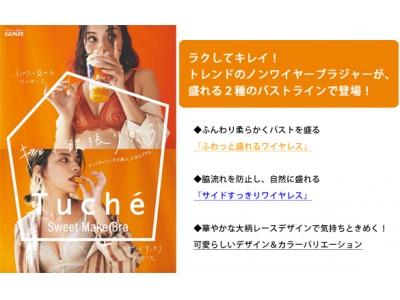 「Tuche(トゥシェ)」 2種の選べるバストライン!楽な着心地で盛れる、ノンワイヤーブラジャーの新シリーズ「Sweet Make Bra」誕生