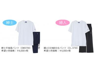 「イエナカファッション」を楽しもう!Champion(チャンピオン)から白Tシャツとストレッチパンツのルームウェア発売