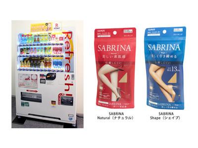 GUNZE×DyDo お手軽購入で働く女性をサポート 「SABRINA(サブリナ)」ストッキングをコラボレーション自動販売機で販売開始