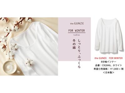 「冬でも綿が着たい!でも寒いのはイヤ!」という方におすすめ  ロングセラーブランド「the GUNZE」から、待望の綿100%あったかインナー発売