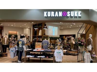 メンズ・レディスの人気ブランド、トレンドファッションやバッグなどのおしゃれ雑貨を販売「KURANOSUKE(蔵之助) ゆめタウン広島店」