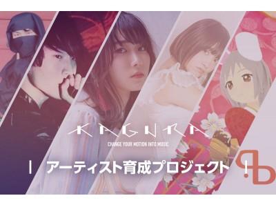 AR技術を使って体の動きで音楽を演奏できる楽器アプリ「KAGURA」を用いたパフォーマンスステージをこの9月に福岡、そして東京で開催