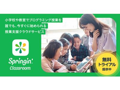 教育機関向けプログラミング授業支援クラウドサービス「Springin' Classroom」提供開始。2021年10月末まで無料&商用利用OK!小学校や塾・教室で今すぐプログラミング授業を始められる。