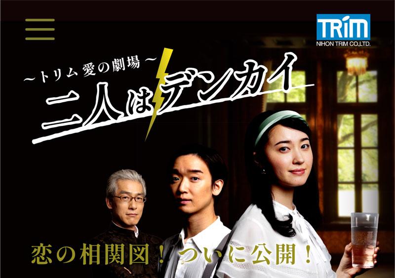 日本トリム新Webムービー「二人はデンカイ」を5月12日公開~愛する二人を引き裂くデンカイとは!?~